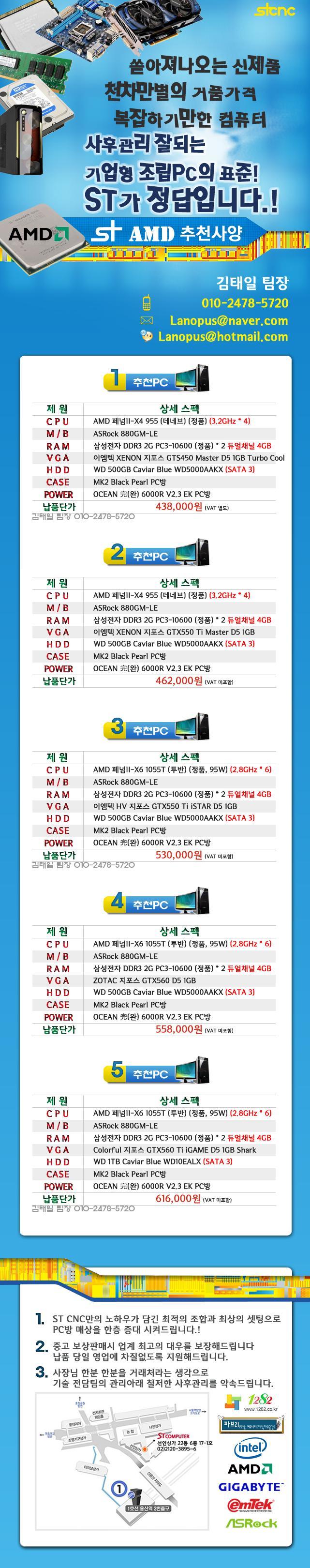 AMD 2011-05-20 사본